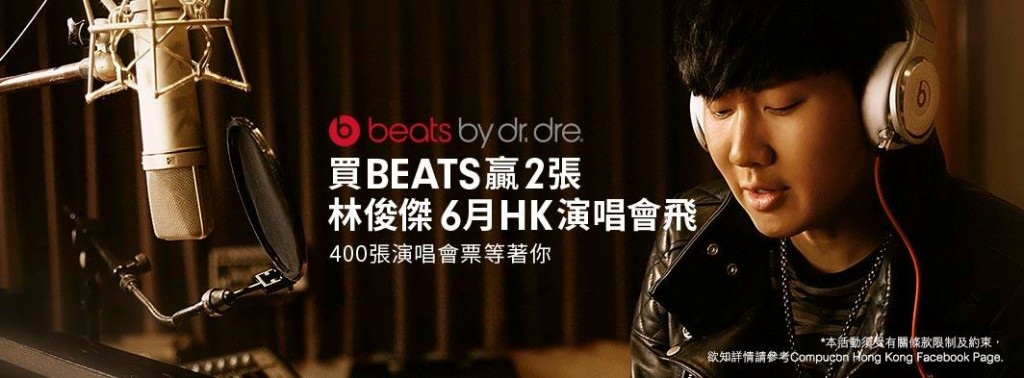 Beats-JJ-June-2015c